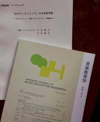 Ongakukyouikugaku_ws